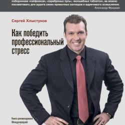 Как победить профессиональный стресс (Сергей Хлыстунов)