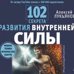 Аудиокнига 102 секрета развития внутренней силы. Мощные техники прокачки себя изнутри (Алексей Лукьянов)