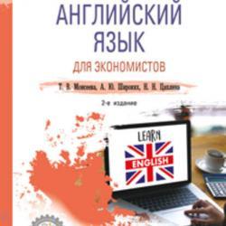 Английский язык для экономистов 2-е изд., пер. и доп. Учебное пособие для СПО (А. Ю. Широких)