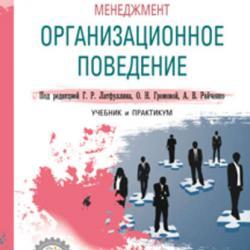Менеджмент: организационное поведение. Учебник и практикум для СПО - скачать книгу