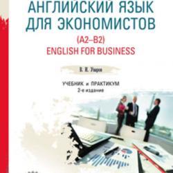 Английский язык для экономистов (a2-b2). English for business + аудиоматериалы в ЭБС 2-е изд., пер. и доп. Учебник и практикум для СПО (Валерий Игоревич Уваров)