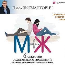 Аудиокнига Психология навылет. М+Ж. 6 секретов счастливых отношений от самого категоричного психолога в мире (Павел Зыгмантович)
