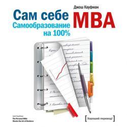 Аудиокнига Сам себе MBA. Самообразование на 100% (Джош Кауфман)