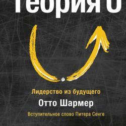Теория U (Отто Шармер)