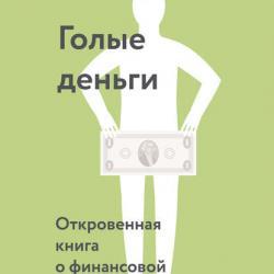 Голые деньги - скачать книгу