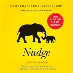 Аудиокнига Nudge. Архитектура выбора. Как улучшить наши решения о здоровье, благосостоянии и счастье (Касс Санстейн)