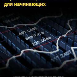 Торговля акциями на ММВБ для начинающих - скачать книгу