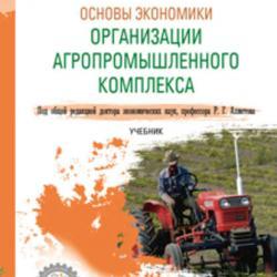 Основы экономики организации агропромышленного комплекса. Учебник для СПО (Андрей Николаевич Романов)