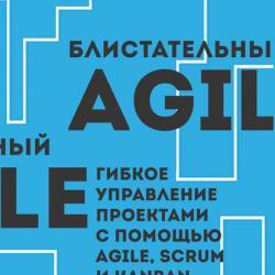 Блистательный Agile. Гибкое управление проектами с помощью Agile, Scrum и Kanban (pdf+epub) (Роб Коул)