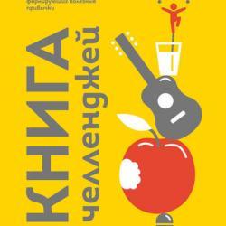 Книга челленджей. 60 программ, формирующих полезные привычки (Розанна Каспер)