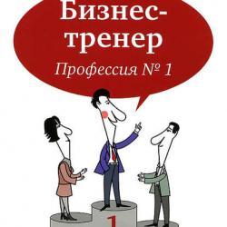 Бизнес-тренер. Профессия №1 (А. В. Жукова)