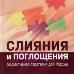 Слияния и поглощения: эффективная стратегия для России - скачать книгу