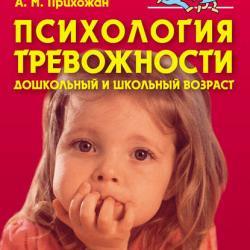 Психология тревожности: дошкольный и школьный возраст (Анна Михайловна Прихожан)