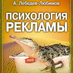 Психология рекламы (Александр Лебедев-Любимов)