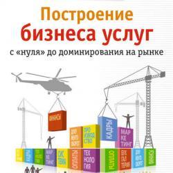 Построение бизнеса услуг с «нуля» до доминирования на рынке (Константин Бакшт)