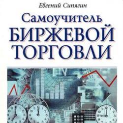 Самоучитель биржевой торговли (Евгений Сипягин)