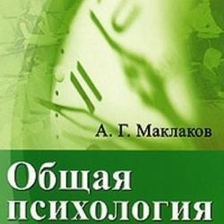 Общая психология: Ответы на экзаменационные билеты (Анатолий Геннадьевич Маклаков)