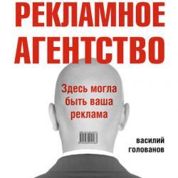 Рекламное агентство: с чего начать, как преуспеть (В. А. Голованов)