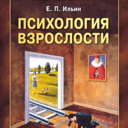 Психология взрослости (Е. П. Ильин)
