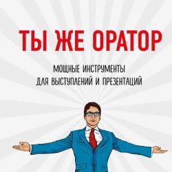 Ты же оратор. Мощные инструменты для выступлений и презентаций(Александр Яныхбаш) - скачать книгу