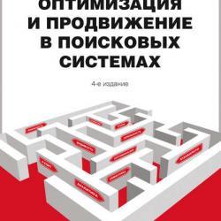 Оптимизация и продвижение в поисковых системах (Игорь Ашманов)