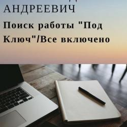 Поиск работы «Под Ключ»/Все включено (Денис Андреевич Бегляров)