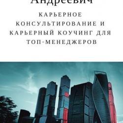 Карьерное консультирование и карьерный коучинг для топ-менеджеров (Денис Андреевич Бегляров)
