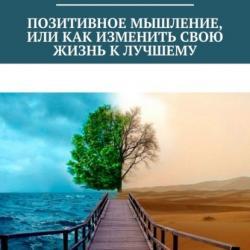 Позитивное мышление, или Как изменить свою жизнь клучшему (Анастасия Буркова)