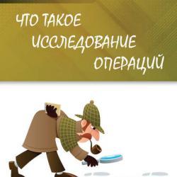 Что такое исследование операций(И. А. Луценко) - скачать книгу