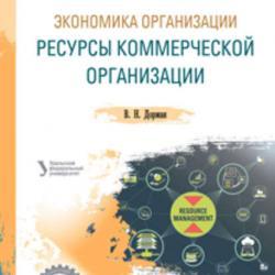 Экономика организации. Ресурсы коммерческой организации. Учебное пособие для СПО - скачать книгу