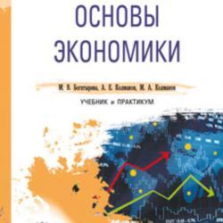 Основы экономики. Учебник и практикум для СПО (Михаил Александрович Колмаков)