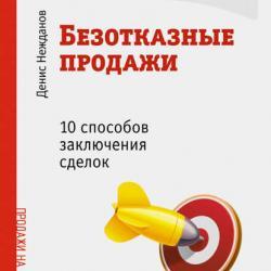 Безотказные продажи: 10 способов заключения сделок (Денис Нежданов)