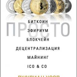 О криптовалюте просто. Биткоин, эфириум, блокчейн, децентрализация, майнинг, ICO & Co (Джулиан Хосп)