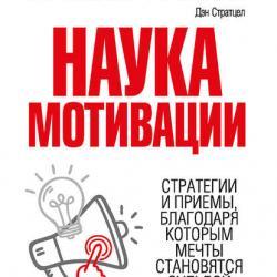 Наука мотивации. Стратегии и приемы, благодаря которым мечты становятся судьбой(Брайан Трейси) - скачать книгу