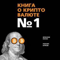 Книга о криптовалюте № 1 - скачать книгу