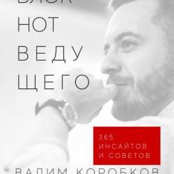 Блокнот ведущего(Вадим Сергеевич Коробков) - скачать книгу