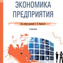Экономика предприятия. Учебник для СПО - скачать книгу