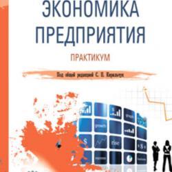Книги по экономике предприятия. Практикум. Учебное пособие для СПО - скачать книгу