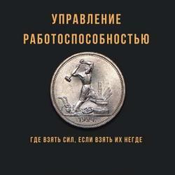 Управление работоспособностью(Сергей Святославович Сёмин) - скачать книгу