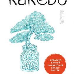 Kakebo. Японское искусство экономии денег по системе Мотоко Хани(Коллектив авторов) - скачать книгу