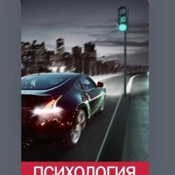 Психология водительского мастерства (Виктор Степанович Мазуркевич)