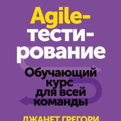 Agile-тестирование (Лайза Криспин)
