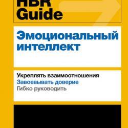 HBR Guide. Эмоциональный интеллект (Harvard Business Review Guides)