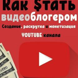 Как стать видеоблогером (Иван Логвинов)