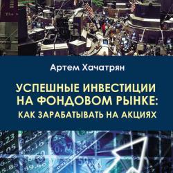 Успешные инвестиции на фондовом рынке: как зарабатывать на акциях - скачать книгу