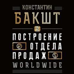 Построение отдела продаж. WORLDWIDE (Константин Бакшт)