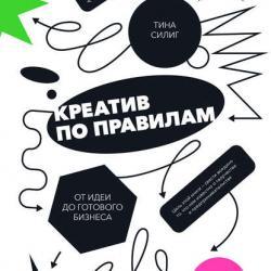 Креатив по правилам (Тина Силиг)