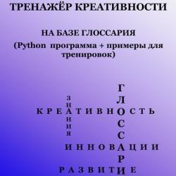 Тренажер креативности на базе глоссария (Python программа + примеры для тренировок)(Геннадий Никифорович Гринёв) - скачать книгу