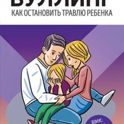 Буллинг. Как остановить травлю ребенка (Наталья Цымбаленко)