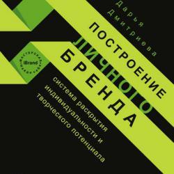 Построение личного бренда: система раскрытия индивидуальности и творческого потенциала(Дарья Дмитриева) - скачать книгу
